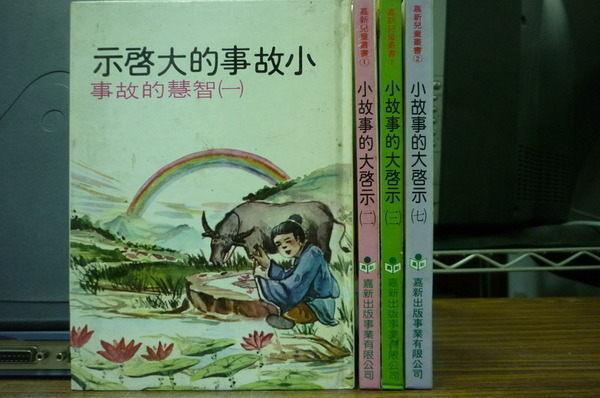 【書寶二手書T2╱兒童文學_GEO】嘉新兒童叢書_小故事的大啟示_4本合售