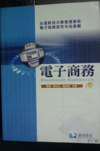 【書寶二手書T3╱大學商學_QHD】電子商務 5/e_欒斌, 陳苡任, 羅凱揚合著