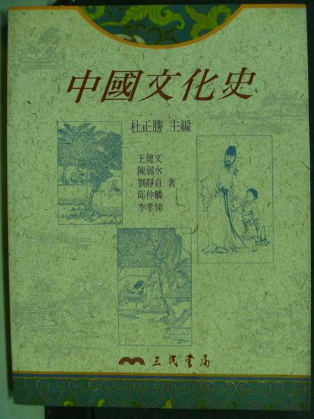 【書寶二手書T8╱大學社科_YCU】中國文化史_原價350_杜正勝