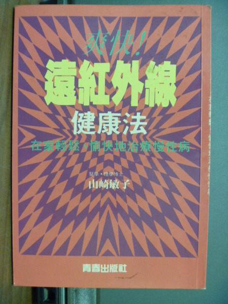 【書寶二手書T1╱養生_NFC】遠紅外線健康法:在家輕鬆愉快地治療慢性病_山琦敏子