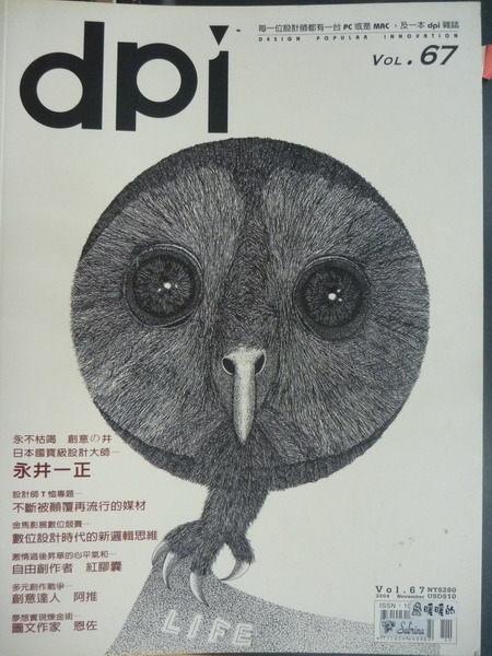 【書寶二手書T1╱雜誌期刊_ZJY】dp設計流行創意雜誌i_67期_永井一正_紅膠囊_阿推等