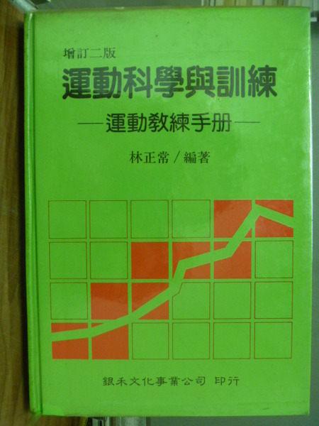 【書寶二手書T1╱大學理工醫_NJH】運動科學與訓練(增訂二版)_林正常
