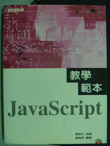 【書寶二手書T1╱電腦_QGU】Java Script 教學範本_楊宏文等_附光碟