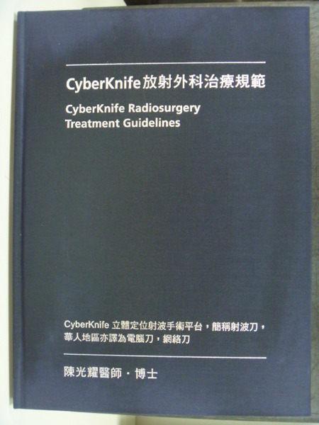 【書寶二手書T6/大學理工醫_QHD】CyberKnife 放射外科治療規範_陳光輝