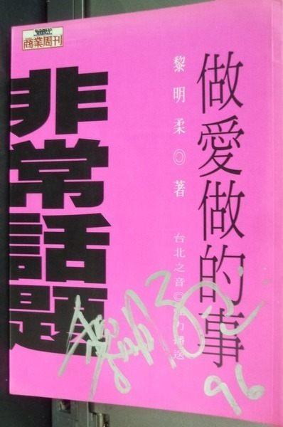 【書寶二手書T3╱兩性關係_JDG】非常話題.做愛作的事_黎明柔