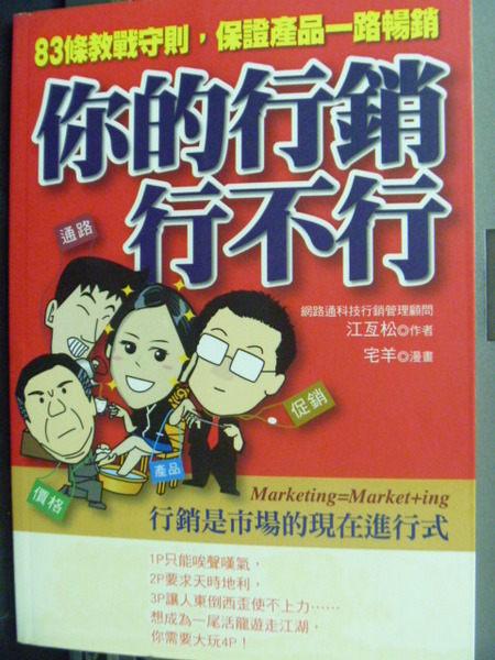 【書寶二手書S1╱行銷_LMP】你的行銷行不行_原價250_江亙松