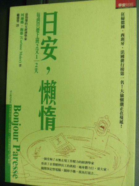 【書寶二手書S1╱財經企管_LEZ】日安.懶惰_嚴慧瑩_原價250