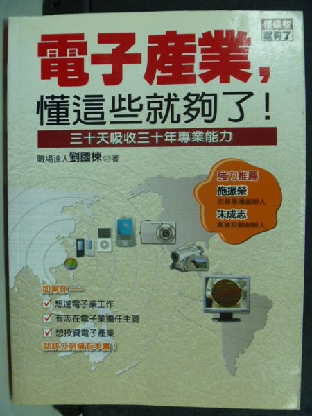 【書寶二手書T3╱財經企管_XCB】電子產業,懂這些就夠了!_原價280_劉國棟
