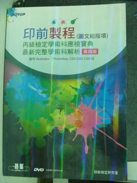 【書寶二手書T8╱進修考試_QMU】印前製程 (圖文組版項) 丙級檢定學術科應檢 4/e_附光碟