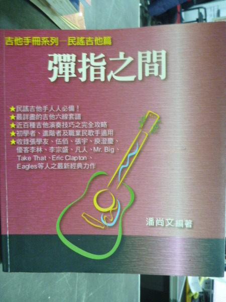 【書寶二手書T7╱音樂_OKY】彈指之間_潘尚文_1997年