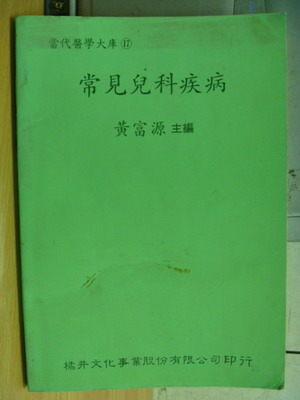 【書寶二手書T8/大學理工醫_YIL】常見兒科疾病_2版_黃富源_1993年_原價320元
