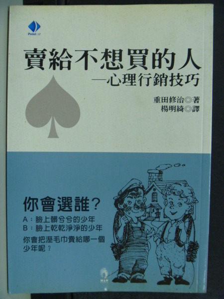 【書寶二手書T1╱行銷_HAT】賣給不想買的人:心理行銷技巧_重田修治