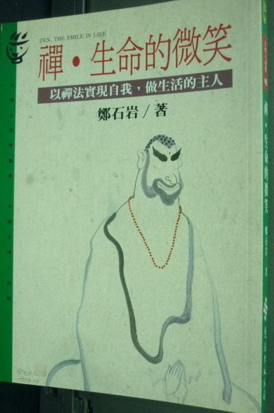 【書寶二手書T8╱宗教_JON】禪生命的微笑_鄭石岩_原價160