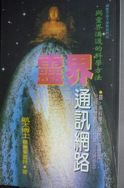【書寶二手書T8╱科學_LBZ】靈界通訊網路_原價220_楊憲東