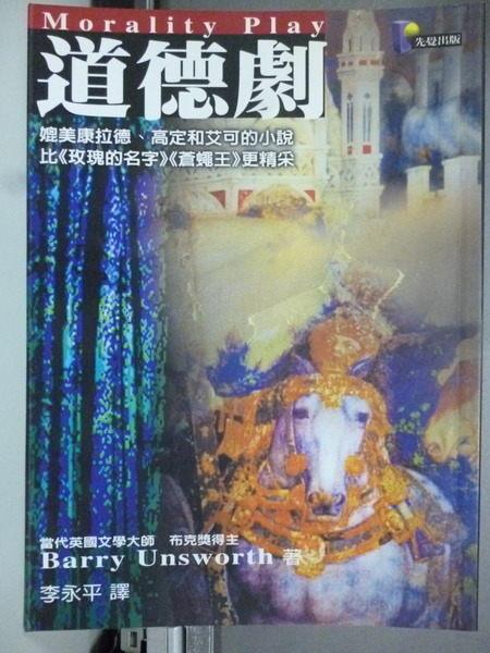【書寶二手書T7╱翻譯小說_JMS】道德劇_Barry Unsworth/李永平