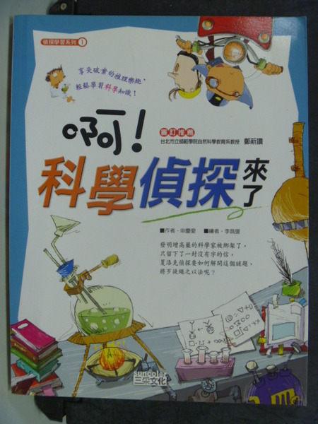 【書寶二手書T1╱少年童書_XBY】啊!科學偵探來了_林虹均, 申慶愛
