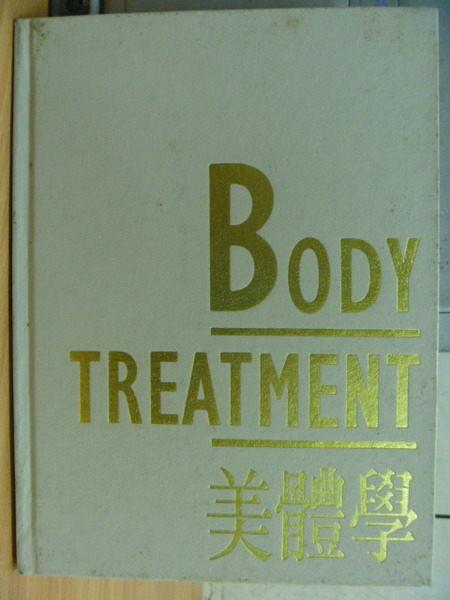 【書寶二手書T6/美容_XEU】Body Treatment美體學_江超華_1991年_原價980