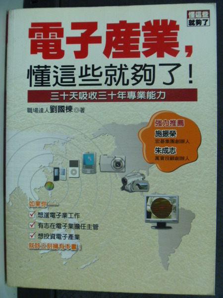【書寶二手書T4╱財經企管_QHF】電子產業,懂這些就夠了_原價280_劉國棟