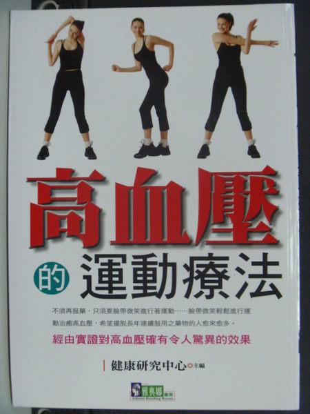 【書寶二手書T1╱醫療_HCE】高血壓的運動療法_健康研究中心 主編