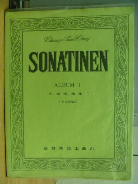 【書寶二手書T1╱音樂_YGF】Sonatinen Album I_小奏鳴曲集1