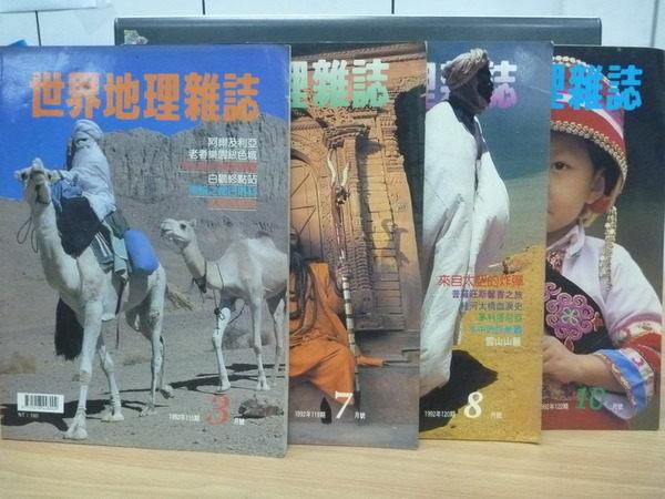 【書寶二手書T7/雜誌期刊_YCN】世界地理雜誌_來自太空的炸彈等_4本合售