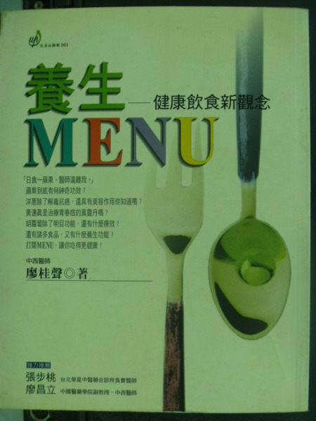 【書寶二手書T8╱養生_HPR】養生MENU:健康飲食新觀念_廖桂聲_原價160