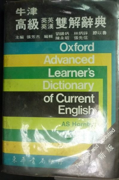 【書寶二手書T5╱字典_ODC】牛津高級英英/英漢雙解辭典_張芳杰_1987年_原價400