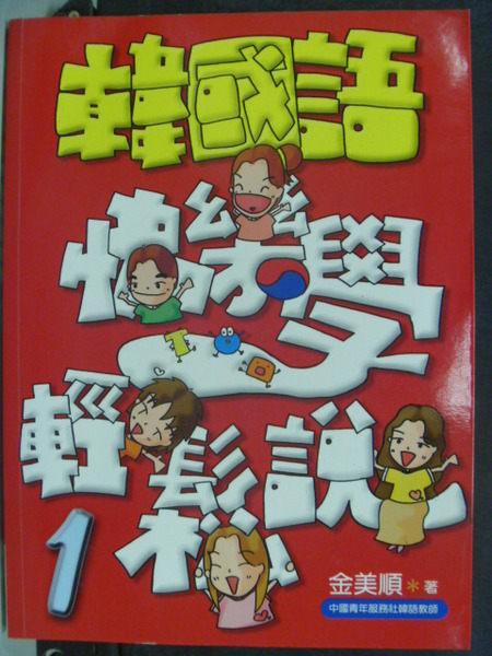 【書寶二手書T1╱語言學習_YCP】韓國語快樂學輕鬆說 (1)_金美順/著_附3片光碟_原價499