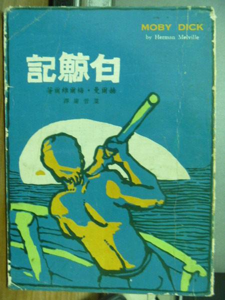【書寶二手書T1╱一般小說_LGN】白鯨記_赫爾曼梅爾維爾