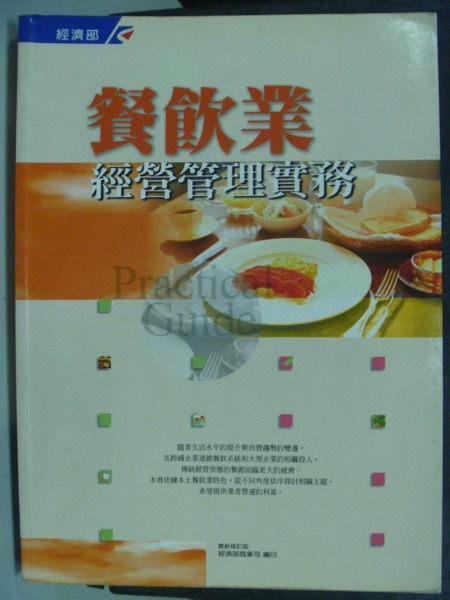 【書寶二手書T7/大學商學_PNT】餐飲業經營管理實務_原價600_經濟部商業