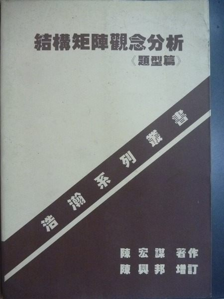 【書寶二手書T1╱大學理工醫_KAF】結構矩陣觀念分析_題型篇_陳宏謀_1992年_原價290