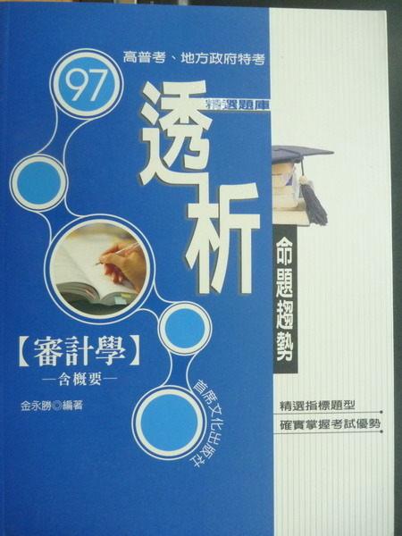 【書寶二手書T6╱進修考試_YKC】透析_審計學_金永勝_2007年