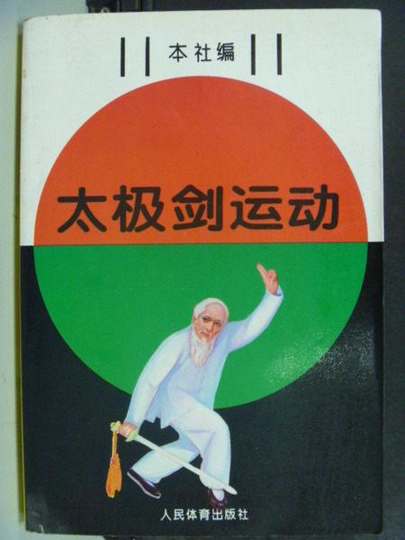 【書寶二手書T4╱體育_HSC】太極劍運動_簡體版_本社編