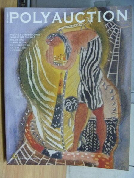 【書寶二手書T8/收藏_XGQ】Poly Auction_現當代中國藝術日場1_2007年