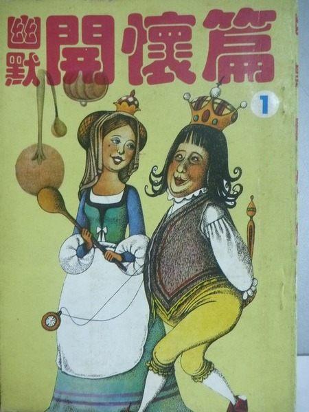 【書寶二手書T9╱嗜好_OTV】幽默開懷篇1_幽默漫畫_雅鳴出版社