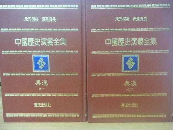 【書寶二手書T2╱歷史_OTS】中國歷史演義全集_秦漢_2本合售