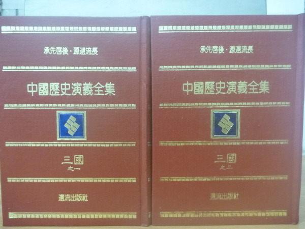 【書寶二手書T3/歷史_OTS】中國歷史演義全集_三國_2本合售