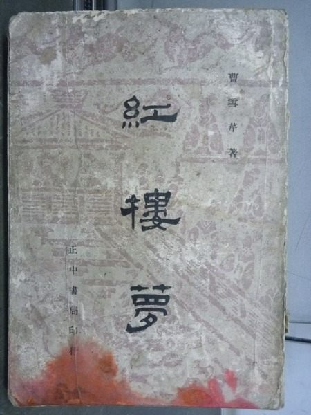 【書寶二手書T9/古書善本_IJP】紅樓夢_曹雪芹_民47年_