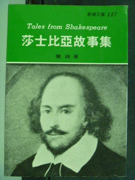 【書寶二手書T2╱翻譯小說_HSO】莎士比亞故事集_原價180_蘭姆著