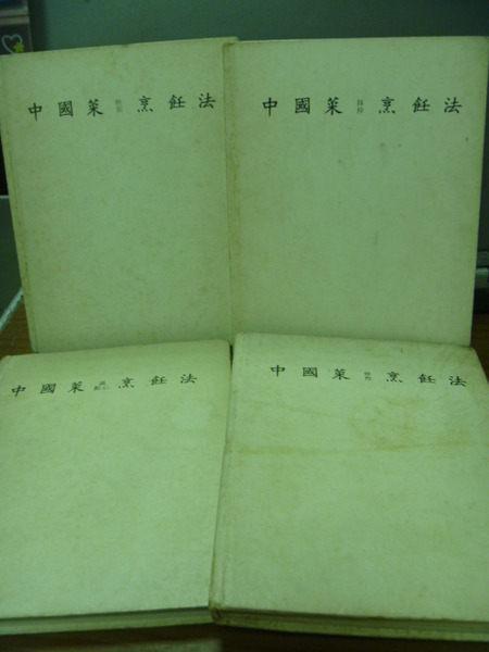 【書寶二手書T7/餐飲_LGJ】中國菜烹飪法_4本合售