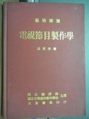 【書寶二手書T6╱大學藝術傳播_LGO】電視節目製作學_溫世光_1974年