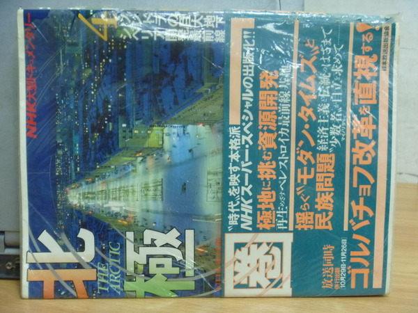 【書寶二手書T4/科學_ZFX】北極圈_NHK_原價3300日圓