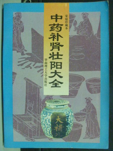 【書寶二手書T1╱醫療_HDP】中藥補腎壯陽大全_簡體版_雲山