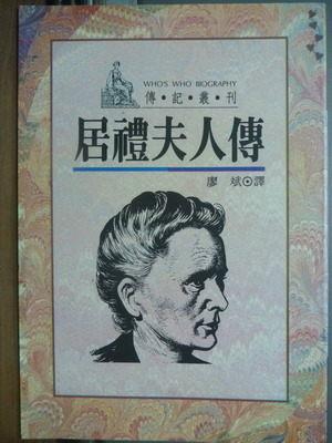 【書寶二手書T1╱傳記_LGO】居禮夫人傳