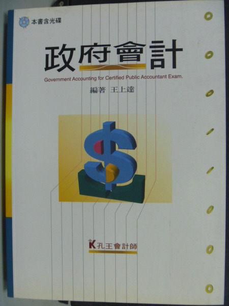 【書寶二手書T7╱進修考試_QLP】會計師-政府會計 3/e_原價500_王上達_附光碟