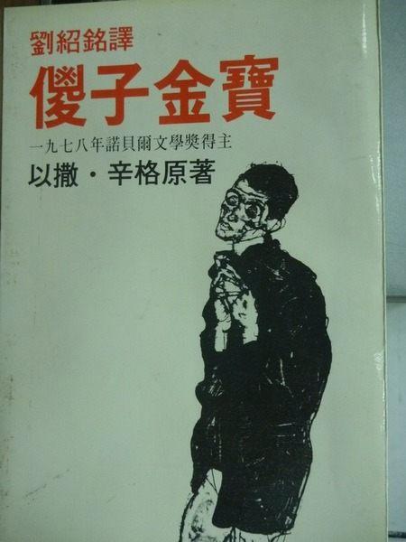 【書寶二手書T1╱翻譯小說_ODT】傻子金寶_以撒辛格