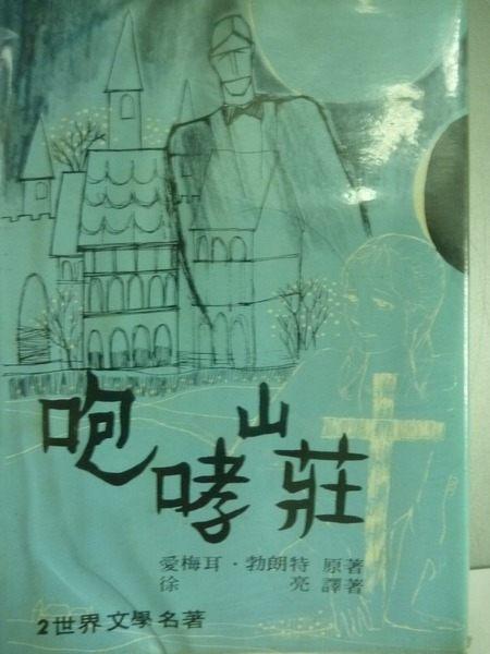 【書寶二手書T1╱翻譯小說_OTV】咆哮山莊_愛梅耳勃朗特