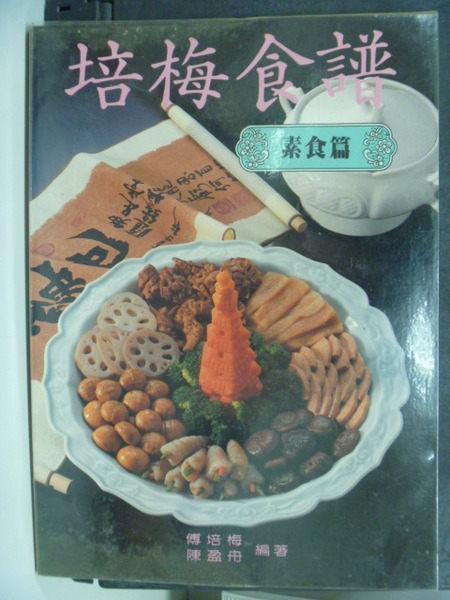 【書寶二手書T9/餐飲_QCQ】培梅食譜:素食篇_原價240_傅培梅編著 / 陳盈舟編著