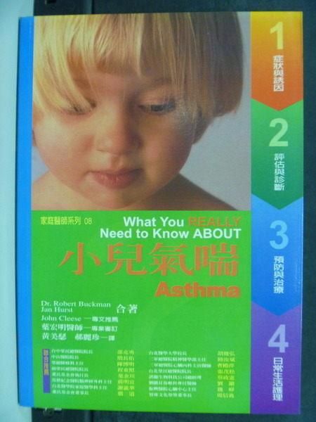 【書寶二手書T5╱保健_HCB】小兒氣喘_羅伯.巴克曼醫師,珍•赫斯特