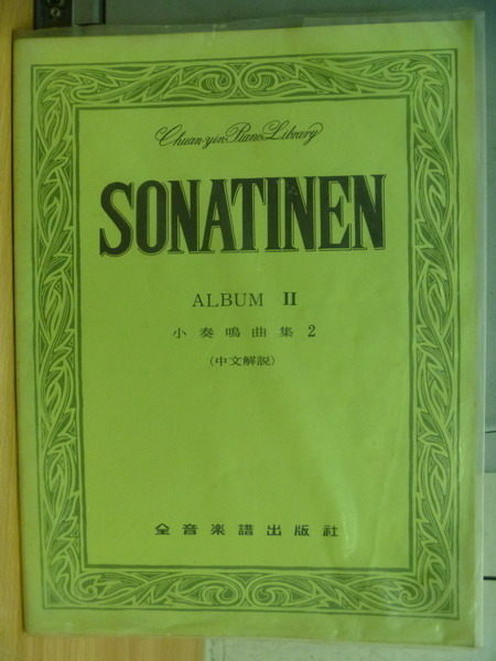 【書寶二手書T1╱音樂_YGF】Sonatinen Album II_小奏鳴曲集2